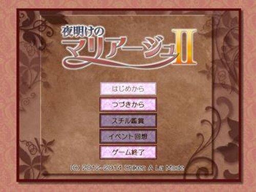 夜明けのマリアージュ2体験版 Game Screen Shot2