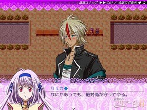 夜明けのマリアージュ2体験版 Game Screen Shot3