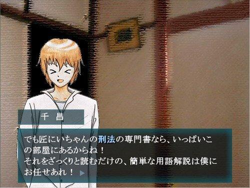 キミに捧げる刑法の空事 「序」 ~『第26章 殺人の罪』から『第30章 遺棄の罪』等~ Game Screen Shot
