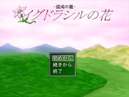 混沌の籠・イグドラシルの花 Game Screen Shot1