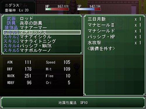 混沌の籠・イグドラシルの花 Game Screen Shot2