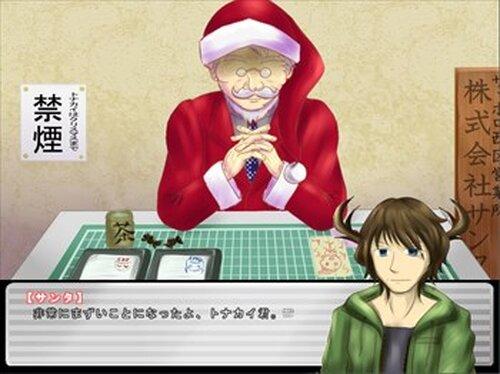 サンタクロースはそこにいる Game Screen Shots
