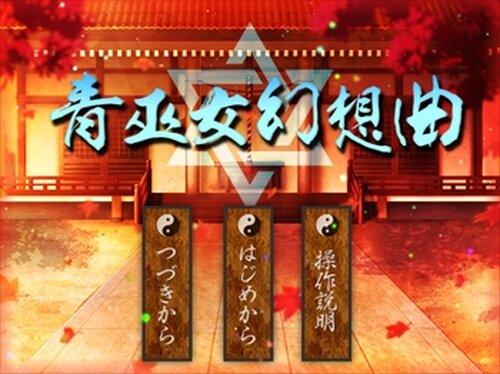 青巫女幻想曲 Game Screen Shots