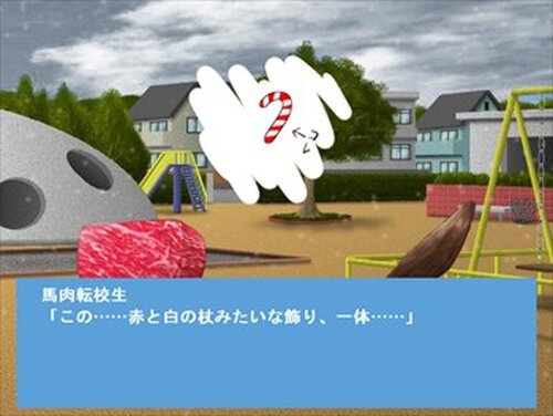 ベーコンレタス外伝-聖夜の奇跡とプロジェクトD- Game Screen Shot4
