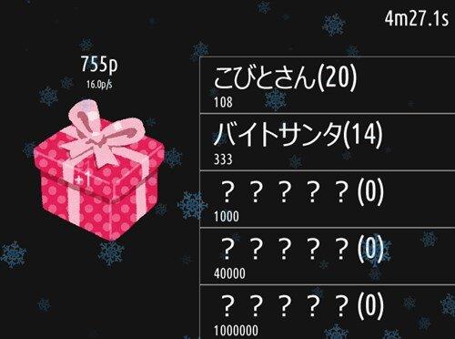 Santa! Game Screen Shot1