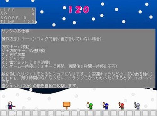 (魔王の)サンタのお仕事 Game Screen Shot2