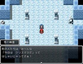 とある二人のクリスマス Game Screen Shot4