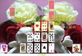 『ひとり占い』~親密さの度合い Game Screen Shot3