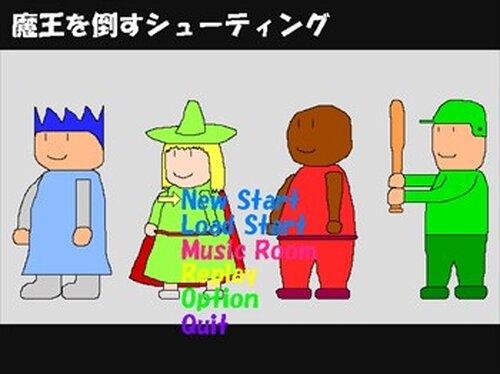魔王を倒すシューティング Game Screen Shot2