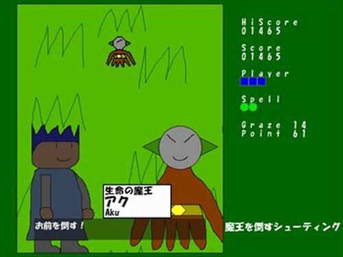 魔王を倒すシューティング Game Screen Shot3
