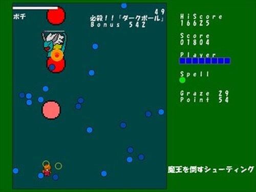 魔王を倒すシューティング Game Screen Shots