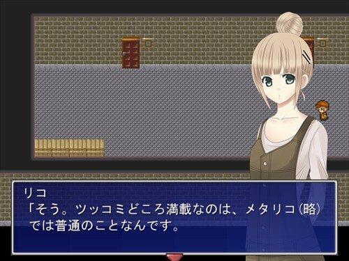 メタリコ★探偵助手ものがたり。また謎の巻 Game Screen Shot1