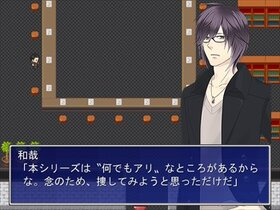 メタリコ★探偵助手ものがたり。また謎の巻 Game Screen Shot2