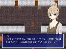 メタリコ★探偵助手ものがたり。また謎の巻 Game Screen Shot4