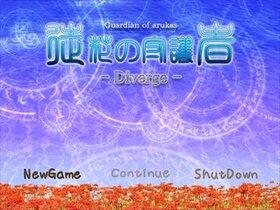 徒花の守護者 -Diverge- Game Screen Shot2
