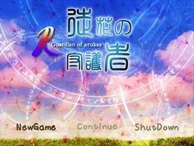徒花の守護者R Game Screen Shot2