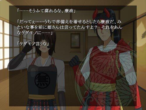 徳川家康は女の子 試験版 Game Screen Shot1