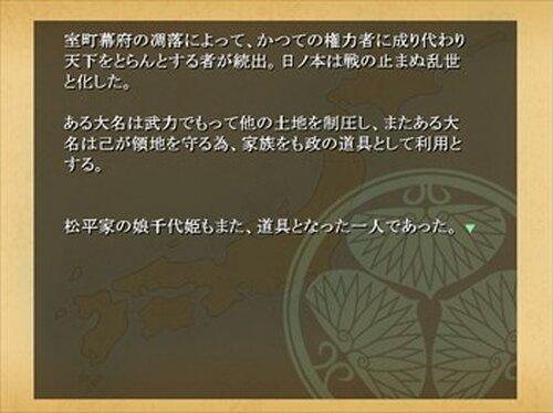 徳川家康は女の子 試験版 Game Screen Shot3