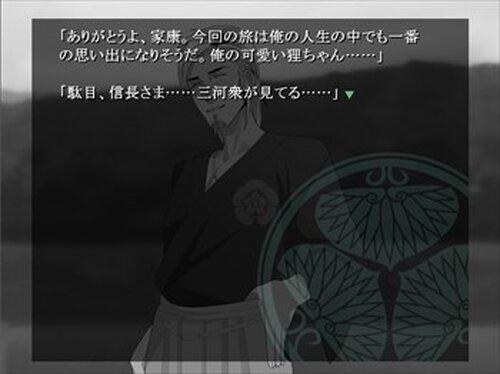 徳川家康は女の子 試験版 Game Screen Shot4