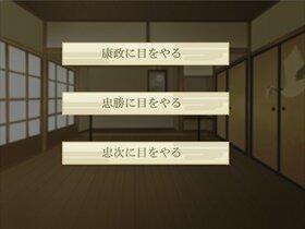 徳川家康は女の子 試験版 Game Screen Shot5