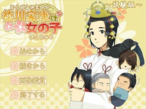徳川家康は女の子 試験版 Game Screen Shots