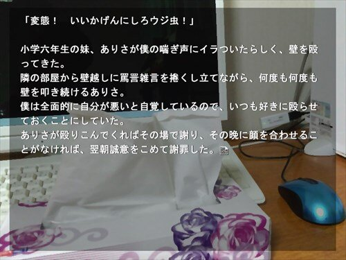 チャイルドポルノ・パンデミック Game Screen Shot