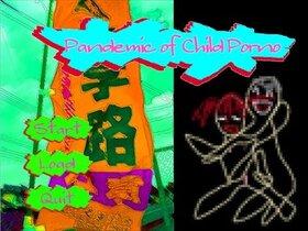チャイルドポルノ・パンデミック Game Screen Shot2