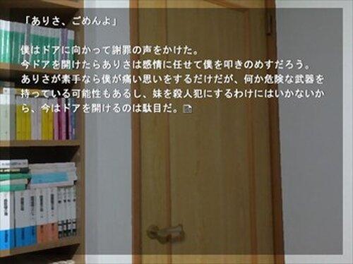 チャイルドポルノ・パンデミック Game Screen Shot4