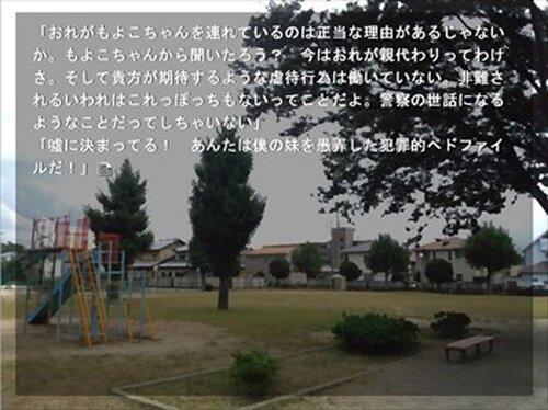 チャイルドポルノ・パンデミック Game Screen Shot5