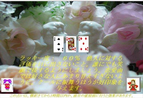 『ひとり占い』~今日を占う3枚のカード Game Screen Shot1