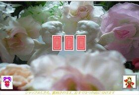 『ひとり占い』~今日を占う3枚のカード Game Screen Shot2