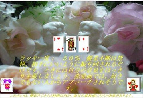 『ひとり占い』~今日を占う3枚のカード Game Screen Shots