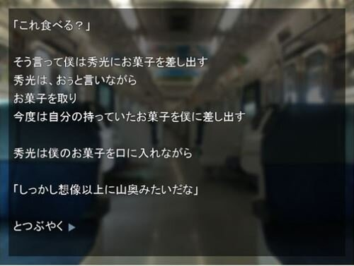 大切なもの Game Screen Shot1