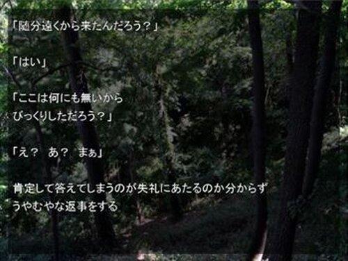 大切なもの Game Screen Shot4