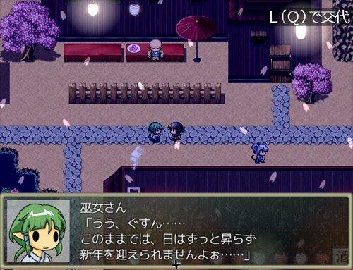 お正月村の事件簿 Game Screen Shot1