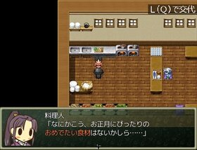 お正月村の事件簿 Game Screen Shot5