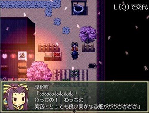 お正月村の事件簿 Game Screen Shots