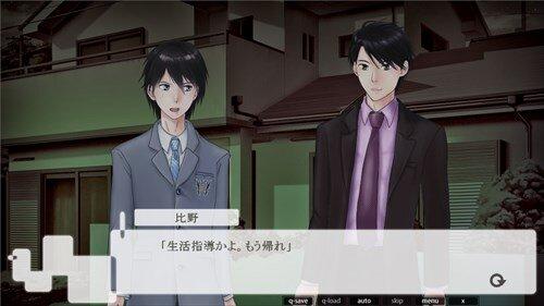 放課後の君に恋して(体験版) Game Screen Shot1