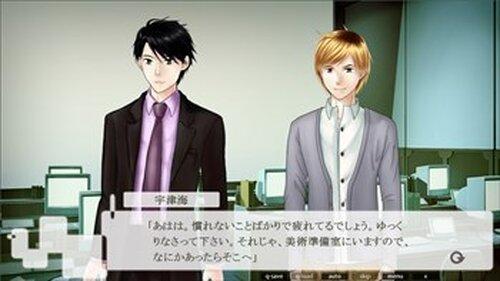 放課後の君に恋して(体験版) Game Screen Shot3