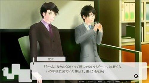 放課後の君に恋して(体験版) Game Screen Shot4
