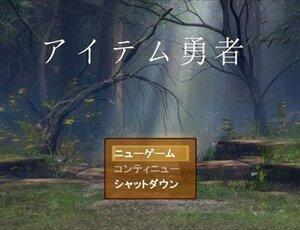 アイテム勇者 Game Screen Shot