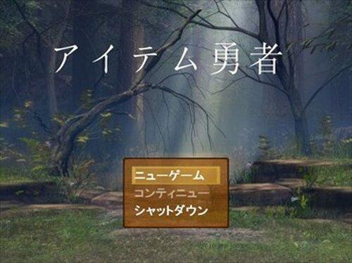 アイテム勇者 Game Screen Shots