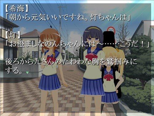 忘却のホログラフィー~深雪ルート版~ Game Screen Shot1