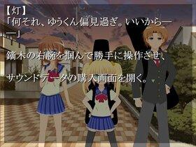 忘却のホログラフィー~深雪ルート版~ Game Screen Shot2