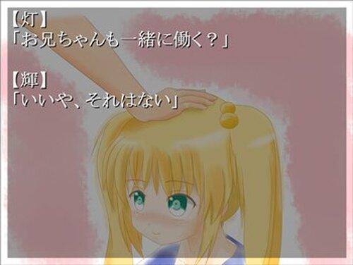 忘却のホログラフィー~深雪ルート版~ Game Screen Shot3