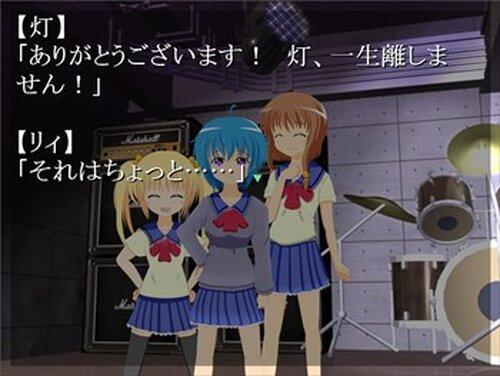 忘却のホログラフィー~深雪ルート版~ Game Screen Shot5