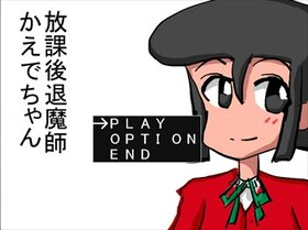 放課後退魔師かえでちゃん Game Screen Shot2