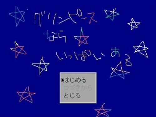 グリンピースならいっぱいある Game Screen Shot2