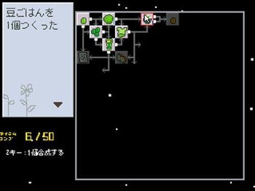 グリンピースならいっぱいある Game Screen Shot3