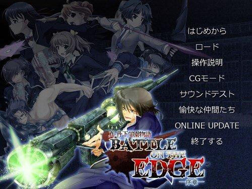 真・丹下学園物語~battle on the edge~ 序章 Game Screen Shot1